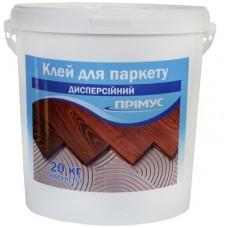 Primus Клей паркетный дисперсионный Прімус 20 кг